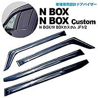 N BOX N-BOX エヌボックス カスタム JF1/2 ドアバイザー ドアバイザー 専用設計