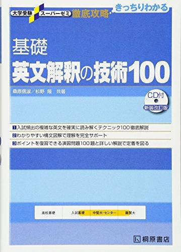 桐原書店『基礎英文解釈の技術100』