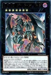 Yu-Gi-Oh! - VP18-JP003 - Yugioh - Dark Armed, the Savage Onslaught Dragon - 20th Anniversary Legendary Dragons Pack - Ultra Rare Japanese