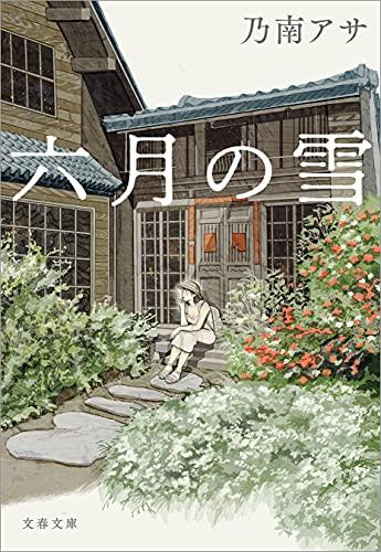 六月の雪 (文春文庫)