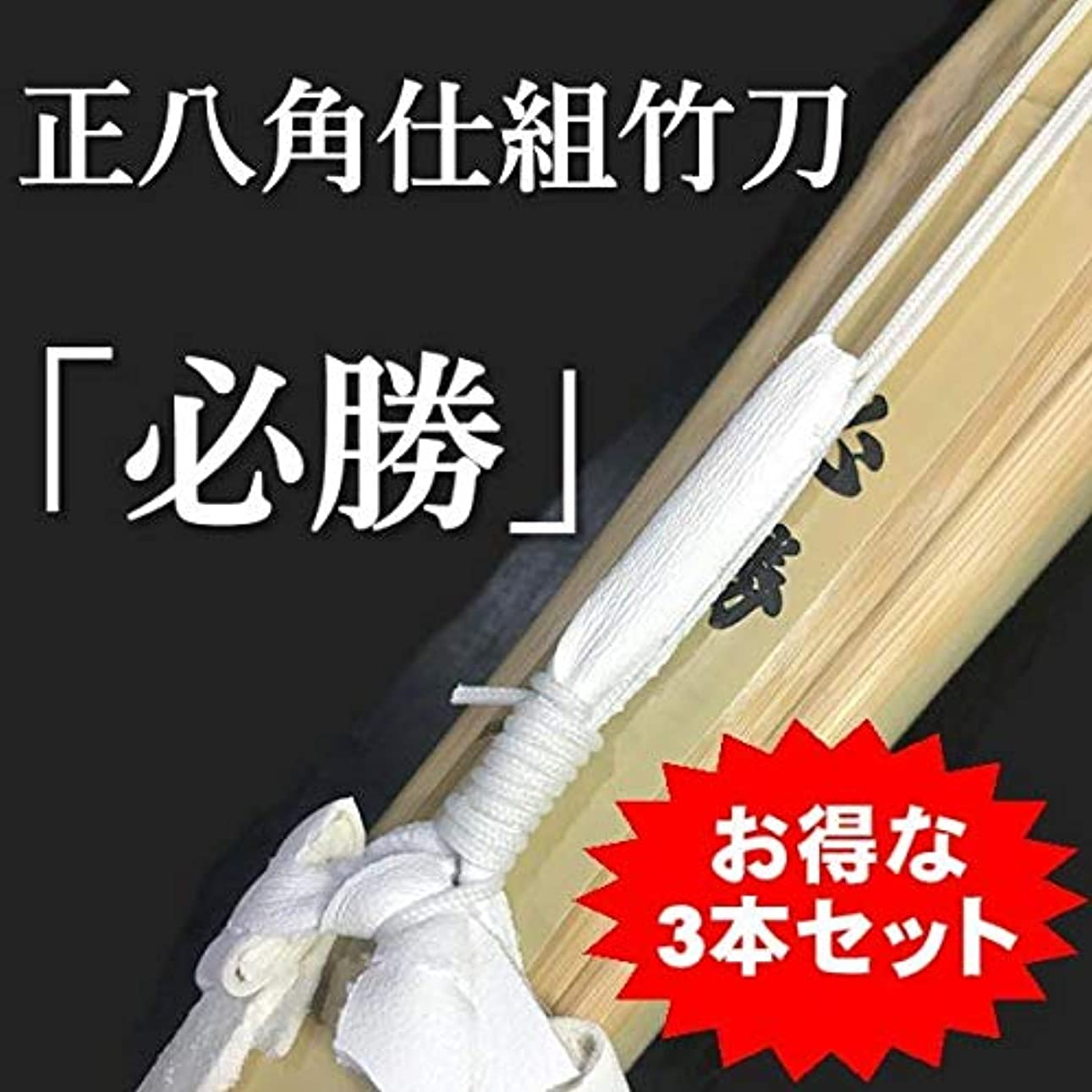 異議特殊先見の明竹刀3本セット 正八角(37男女) SSP 完成竹刀 必勝