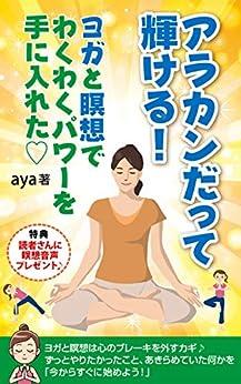 [aya m]のアラカンだって輝ける!ヨガと瞑想でわくわくパワーを手に入れた♡: ヨガと瞑想は、心のブレーキを外すカギ♪ずっとやりたかったこと、あきらめていた何かを「今からすぐに始めよう!」