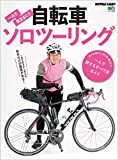 一人で気ままに!自転車ソロツーリング[雑誌] エイムック