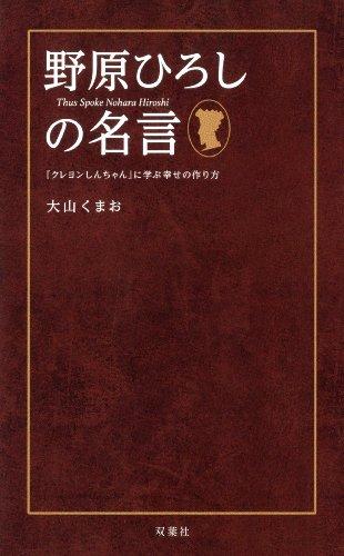 野原ひろしの名言 「クレヨンしんちゃん」に学ぶ幸せの作り方