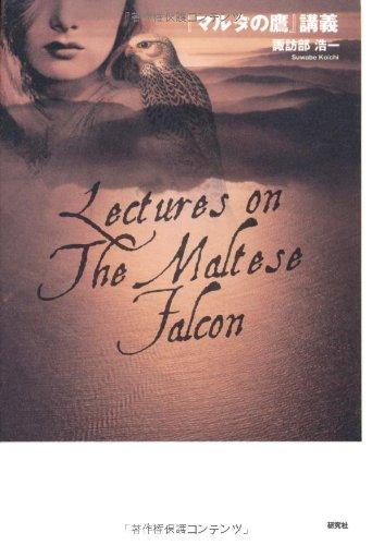 『マルタの鷹』 講義