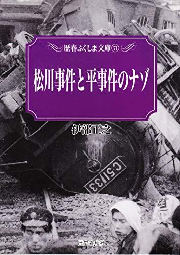 松川事件と平事件のナゾ (歴春ふくしま文庫) - 正之, 伊部