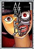 鉄民 : 1 (アクションコミックス)