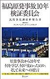 福島原発事故10年検証委員会 民間事故調最終報告書 - 一般財団法人 アジア・パシフィック・イニシアティブ