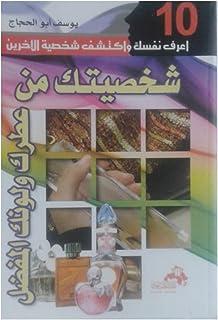 شخصيتك من عطرك و لونك المفضل بقلم يوسف أبو الحجاج , Paperback