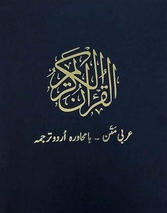 Amazon com: Urdu: Books