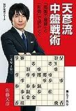 天彦流 中盤戦術 「局面の推移」と「形勢」で読みとく NHK将棋シリーズ