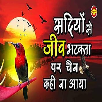 Sadiyon Se Jeev Bhatakta (Hindi)