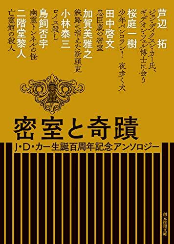 密室と奇蹟 (J・D・カー生誕百周年記念アンソロジー) (創元推理文庫)