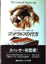 The Godwulf Manuscript [Japanese Edition]