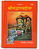 Gita- Pocket Size (With Hindi Translation) (Sanskrit)