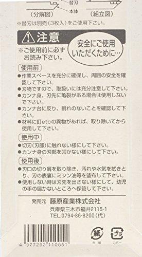 藤原産業 千吉 替刃式鉋 42mm