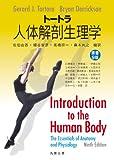 トートラ人体解剖生理学 原書9版