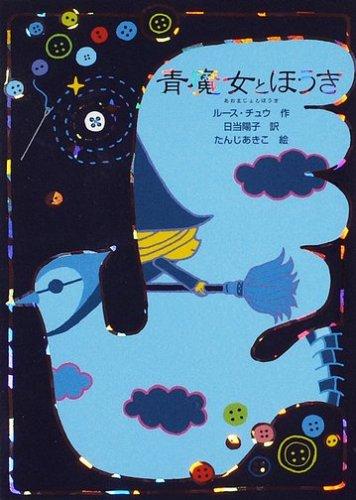 青魔女とほうき (魔女の本棚 5)