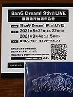 BanG Dream! 9thLIVE 最速先行抽選申込券 応募シリアル バンドリ ガルパ 富士急ハイランド ロゼリア コレクション