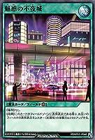 遊戯王ラッシュデュエル RD/KP03-JP048 魅惑の不夜城