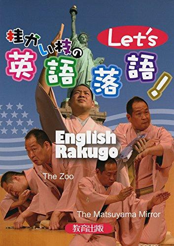 桂かい枝のLet's英語落語! - かい枝, 桂