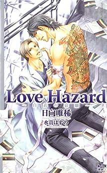 [日向唯稀, 水貴 はすの]のLove Hazard―白衣の哀願― Dr.シリーズ (CROSS NOVELS)