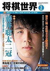将棋世界 2021年2月号(付録セット) [雑誌]