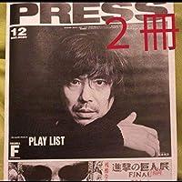 2冊 FLYING POSTMAN PRESS2020年12 宮本浩次 グッズ