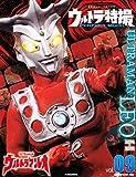 ウルトラ特撮 PERFECT MOOK vol.09 ウルトラマンレオ (講談社シリーズMOOK)