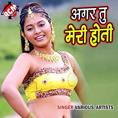 Agar Tu Meri Hoti (Bhojpuri Song)