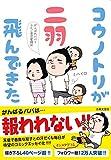 コウノトリが二羽飛んできた: ~がんばれパパ!!ふたご育児奮闘記~