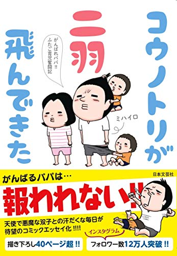 日本文芸社『コウノトリが二羽飛んできた~がんばれパパ!!ふたご育児奮闘記~』