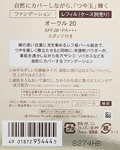 エリクシールシュペリエルつや玉ファンデーション(レフィル)オークル20(SPF28・PA+++)10g