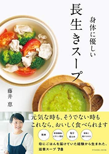 身体に優しい 長生きスープ (扶桑社ムック)