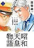 昭和天皇物語 (5) (ビッグコミックス)