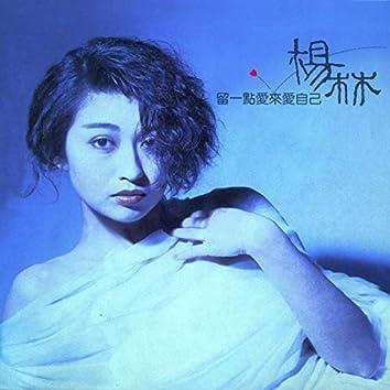 Liu Yi Dian Ai Lai Ai Zi Ji