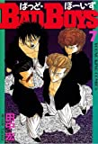 BADBOYS 7巻 (ヤングキングコミックス)
