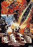 地底王国 HDマスター版[DVD]