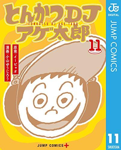 とんかつDJアゲ太郎 11 (ジャンプコミックスDIGITAL)
