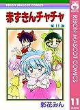 赤ずきんチャチャ 11 (りぼんマスコットコミックスDIGITAL)