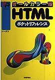 オールカラー版 HTMLポケットリファレンス (Pocket reference)
