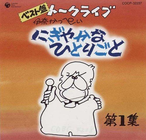 ベスト盤 伊奈かっぺい トークライブ にぎやかなひとりごと 第1集