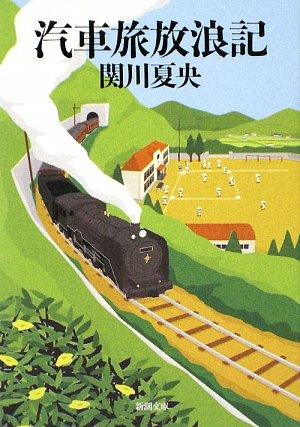 汽車旅放浪記 (新潮文庫)の詳細を見る