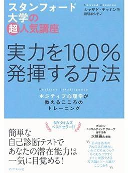 [シャザド チャミン, 田辺 希久子]のスタンフォード大学の超人気講座 実力を100%発揮する方法