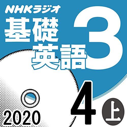 『NHK 基礎英語3 2020年4月号 上』のカバーアート