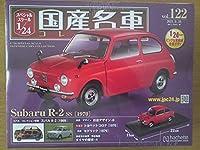 国産名車コレクション 1/24 スバル R-2 SS