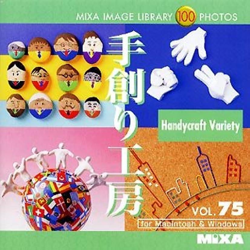 くしゃみどういたしましてレプリカMIXA IMAGE LIBRARY Vol.75 手創り工房