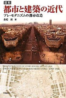 図説 都市と建築の近代―プレ・モダニズムの都市改造