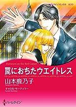 罠におちたウエイトレス (ハーレクインコミックス)