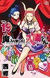 魔入りました!入間くん 19 (19) (少年チャンピオン・コミックス)